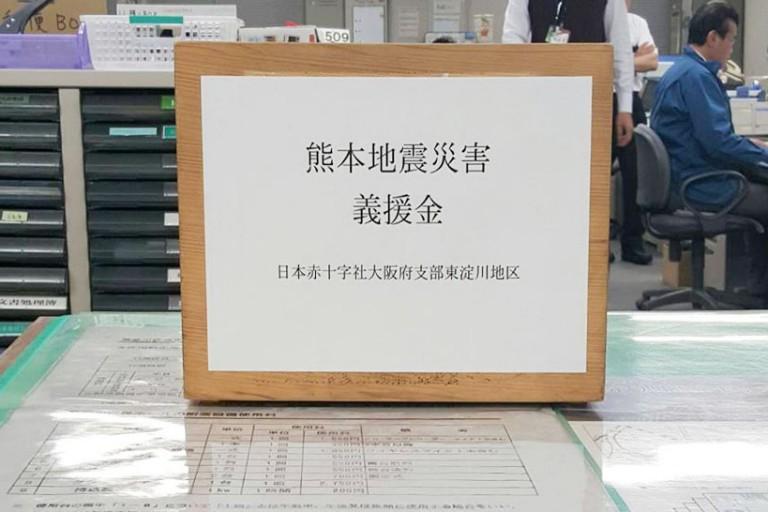 熊本地震 東淀川区 義援金