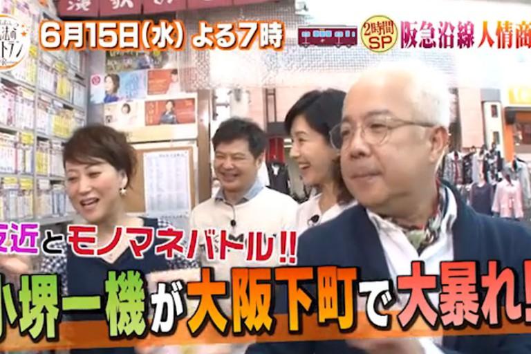 魔法のレストランR阪急沿線人情商店街2時間スペシャル