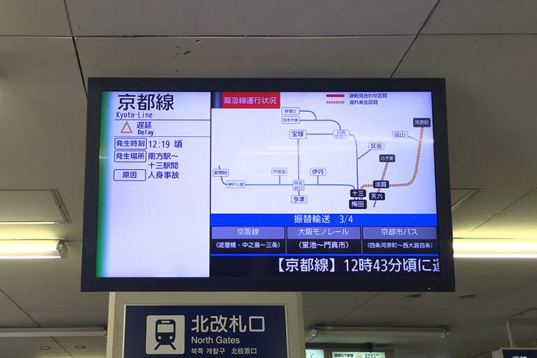 阪急京都線 遅延 人身
