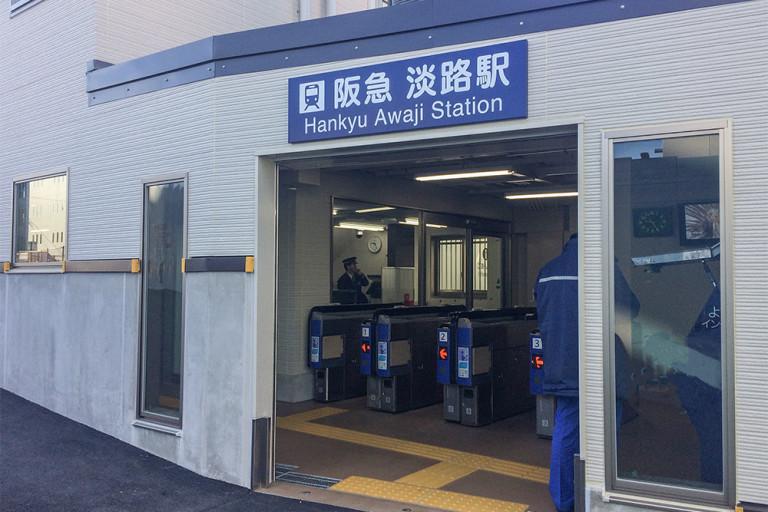 阪急淡路駅新改札