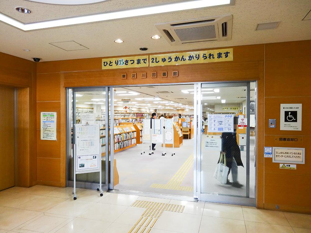 東淀川図書館