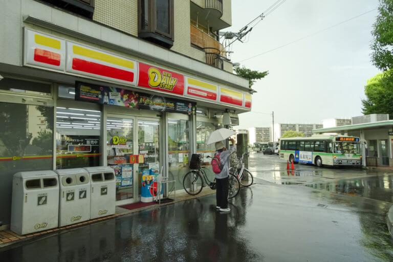 井高野デイリーヤマザキ閉店