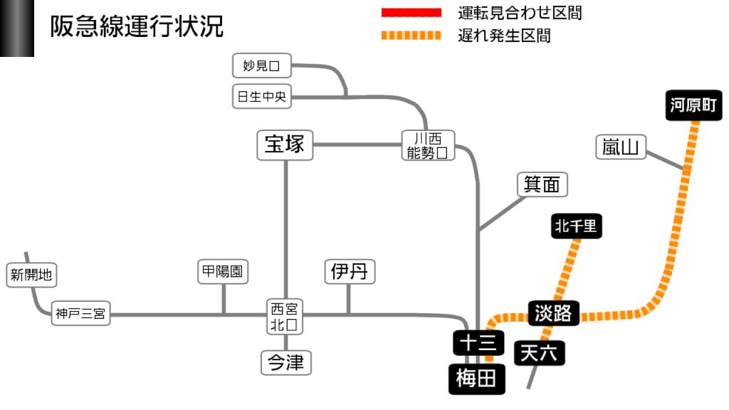 阪急 遅延 人身事故