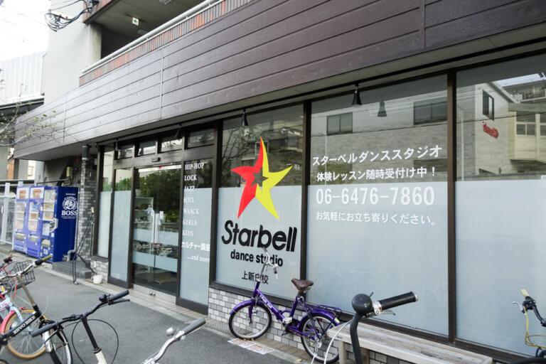 スターベルダンススタジオ上新庄港