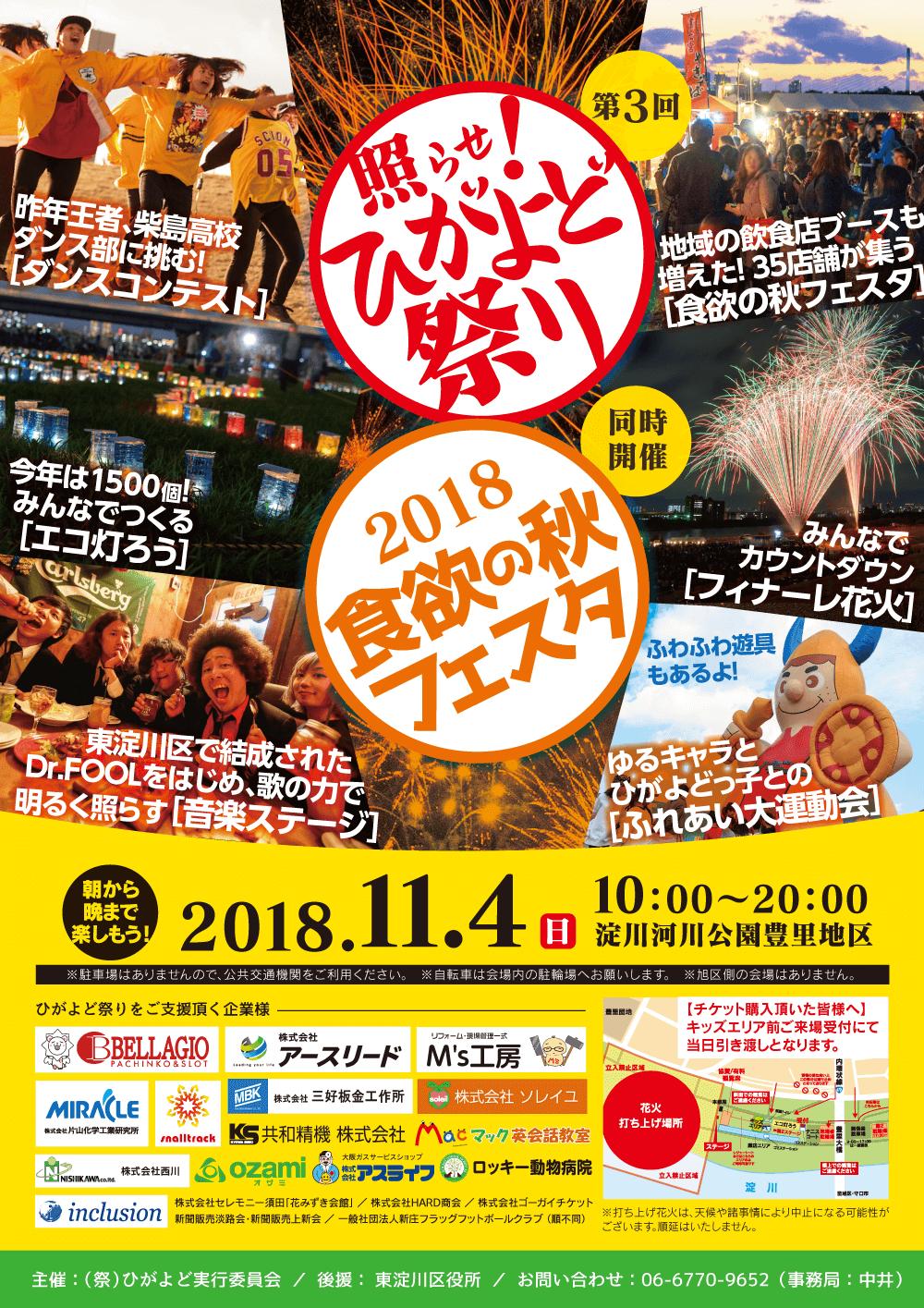ひがよど祭り2018ポスター