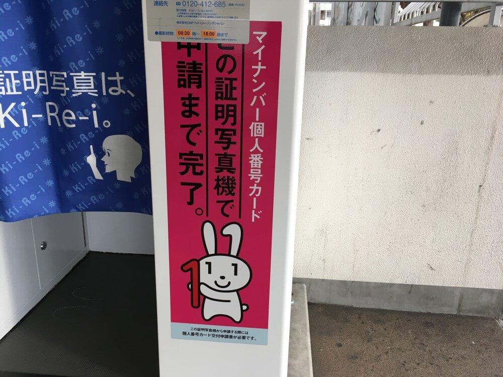 東淀川区役所 証明写真機02