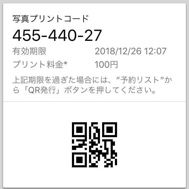 100円piプリアプリ