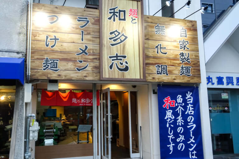 麺と和多志