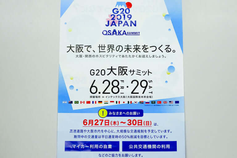 G20サミット