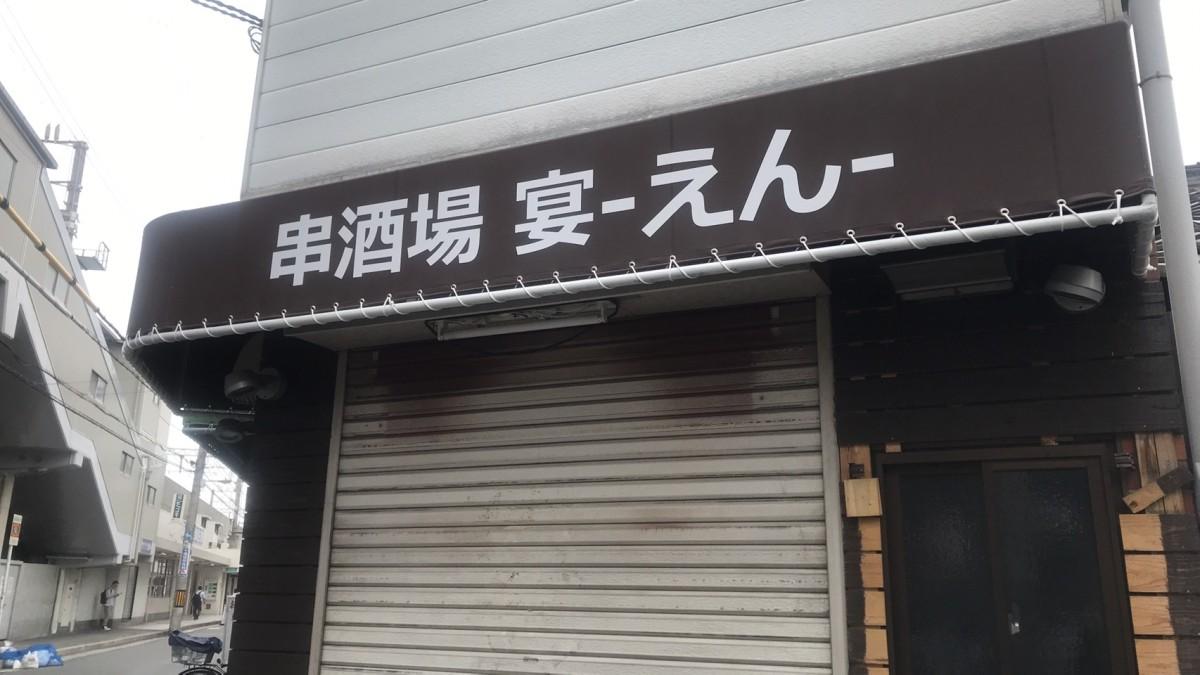 串酒場-宴-
