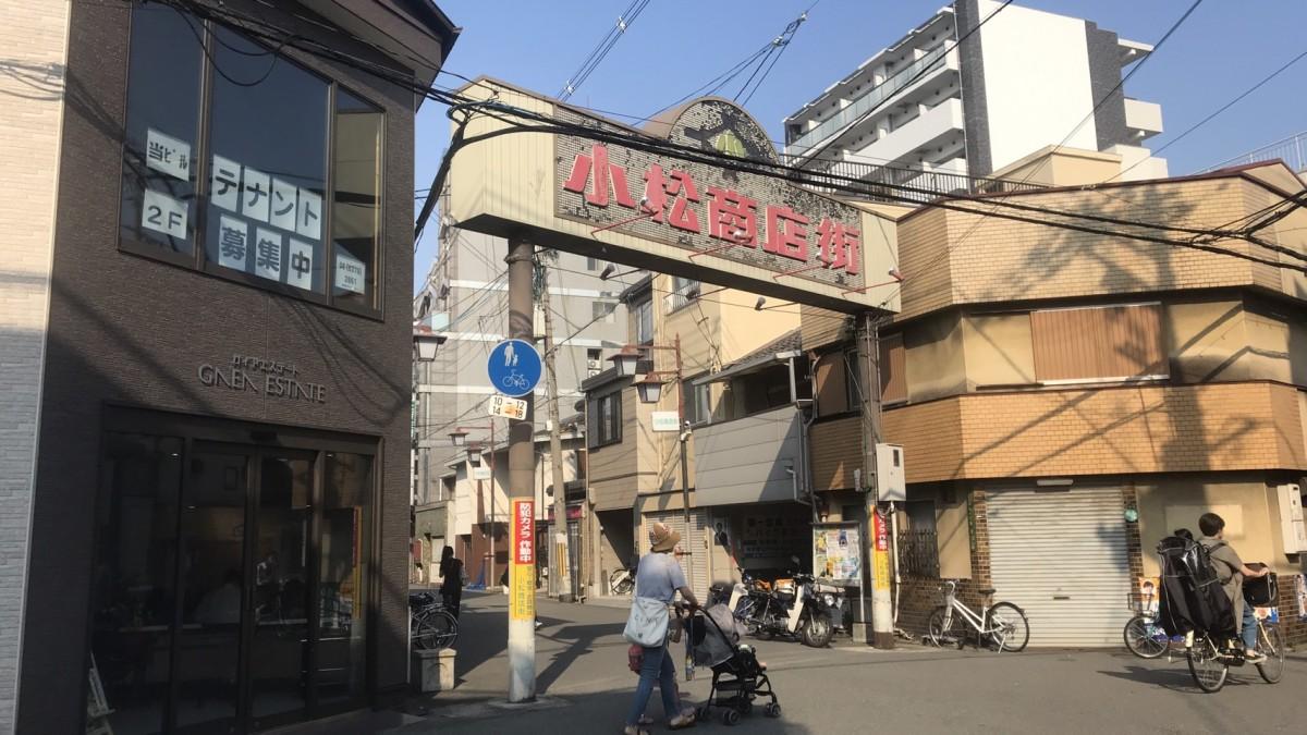 小松商店街 第36回「物産市&フリマ」