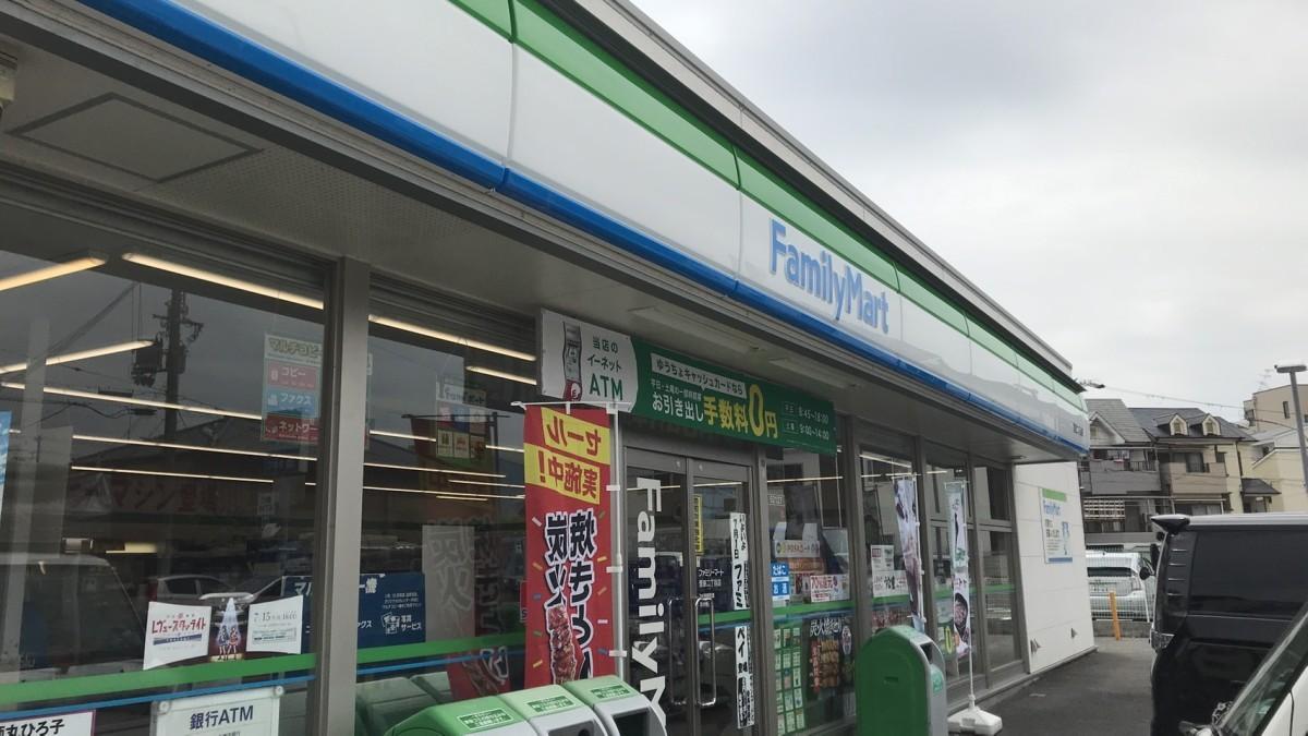 ファミリーマート菅原2丁目店