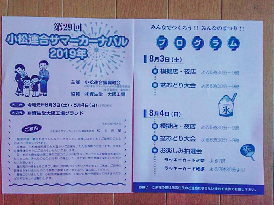 夏祭り2019小松