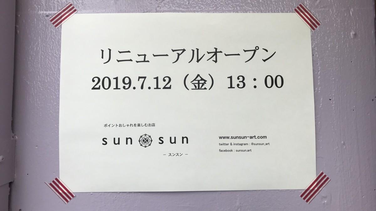 sun◎sun