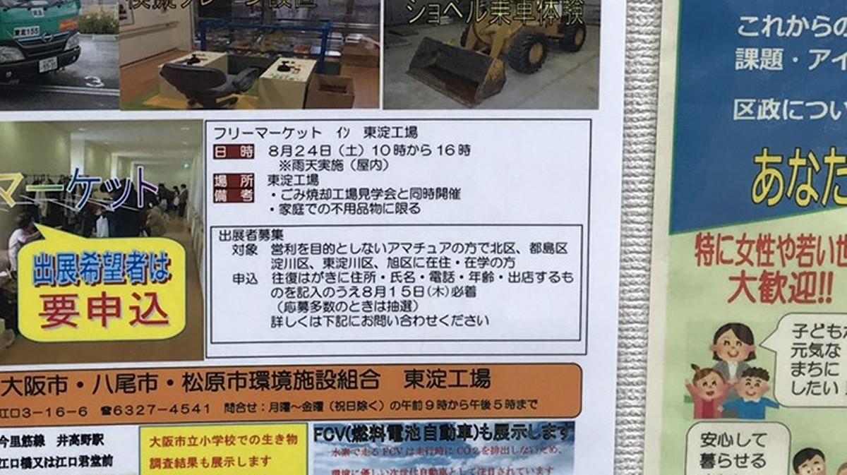 2019ごみ焼却工場見学会