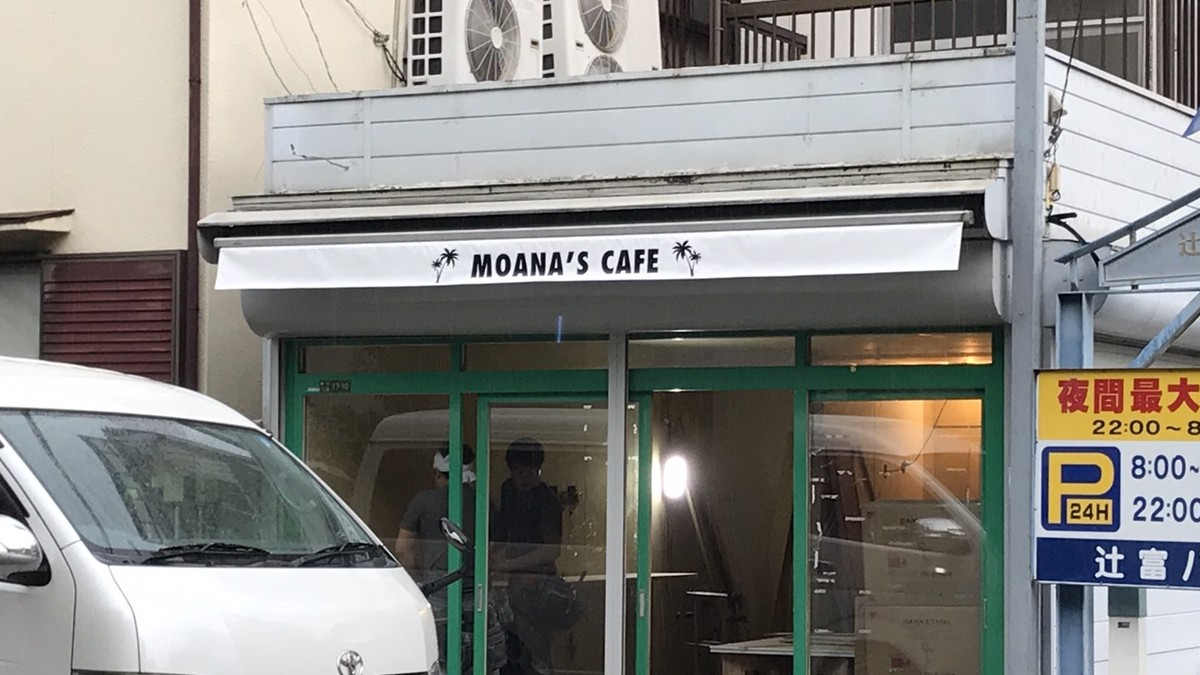 moana's cafe