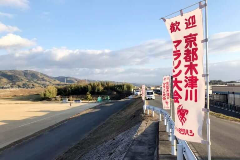 京都木津川マラソン2019