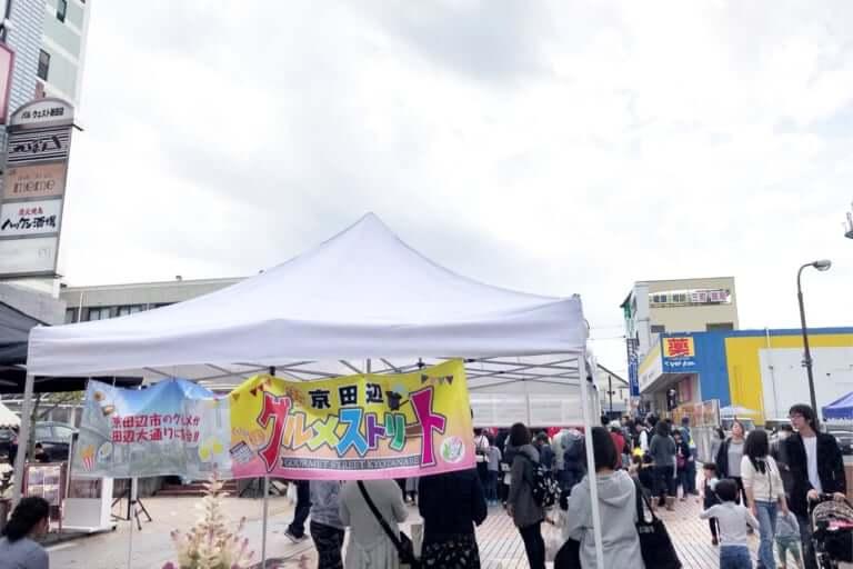 京田辺グルメストリート