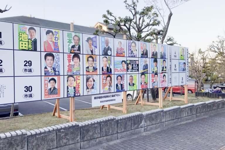 京田辺市長・市議会議員選挙