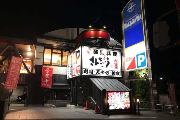 さんきゅう京田辺大住店