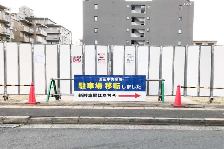 田辺中央病院駐車場