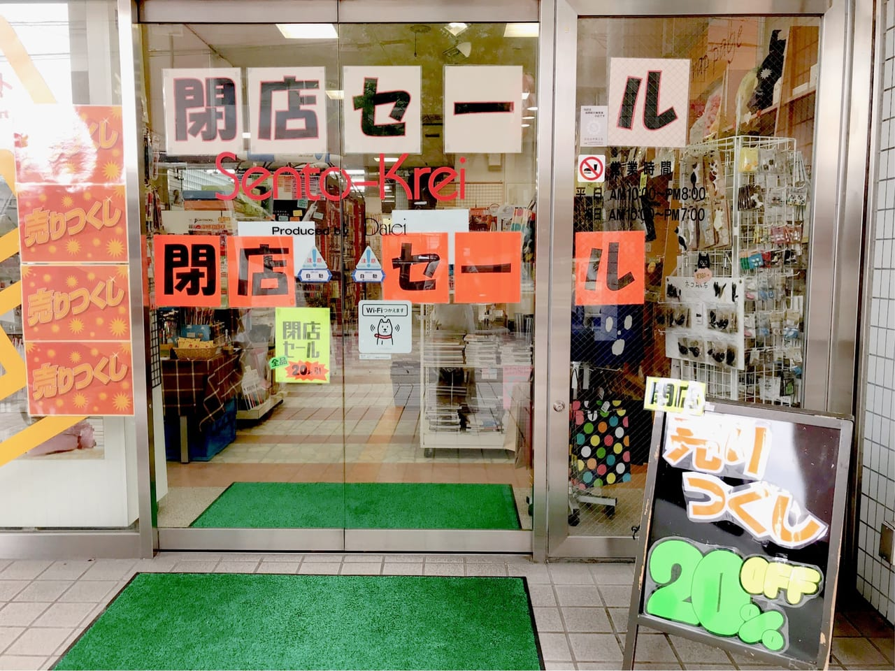 Daiei閉店セール