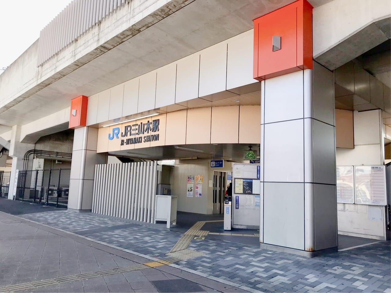 JR三山木駅