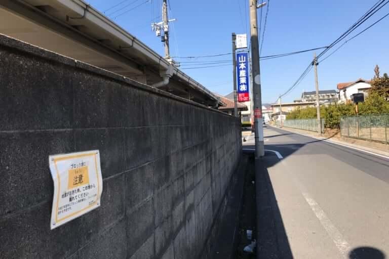 災害対策ブロック塀撤去と補強