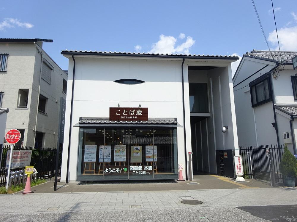伊丹市立図書館「ことば蔵」