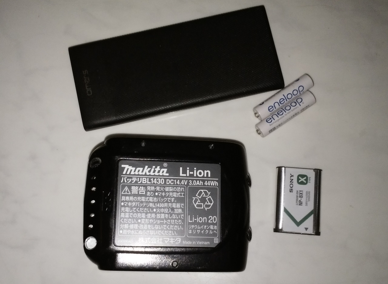 充電式電池(モバイルバッテリー)