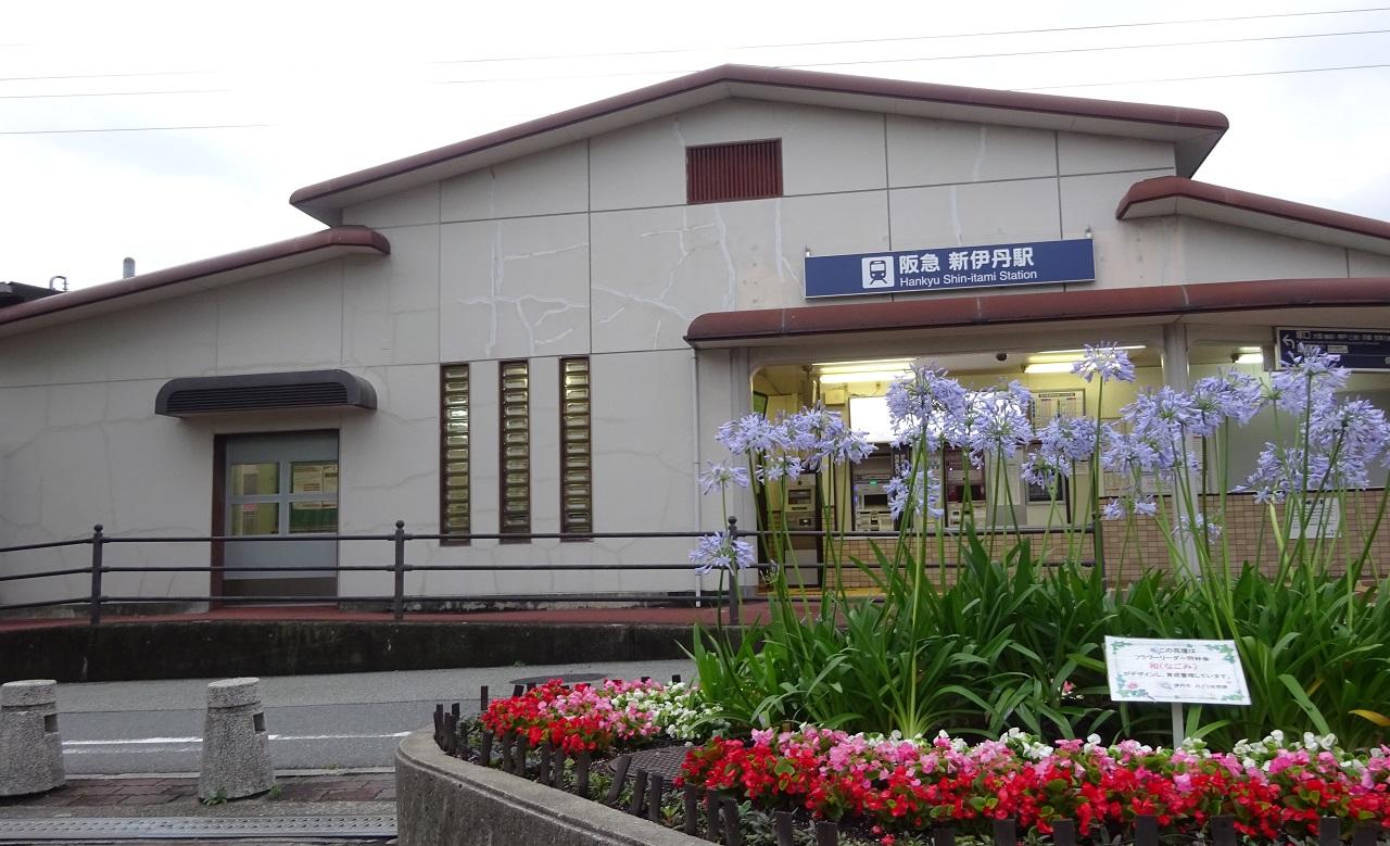 阪急新伊丹駅