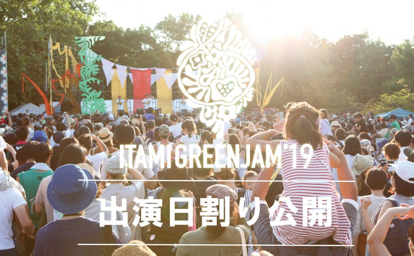 伊丹グリーンジャム2019出演日割り公開
