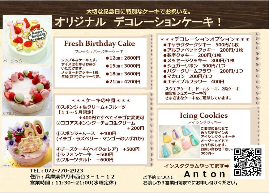 デコレーションケーキとアイシングクッキー