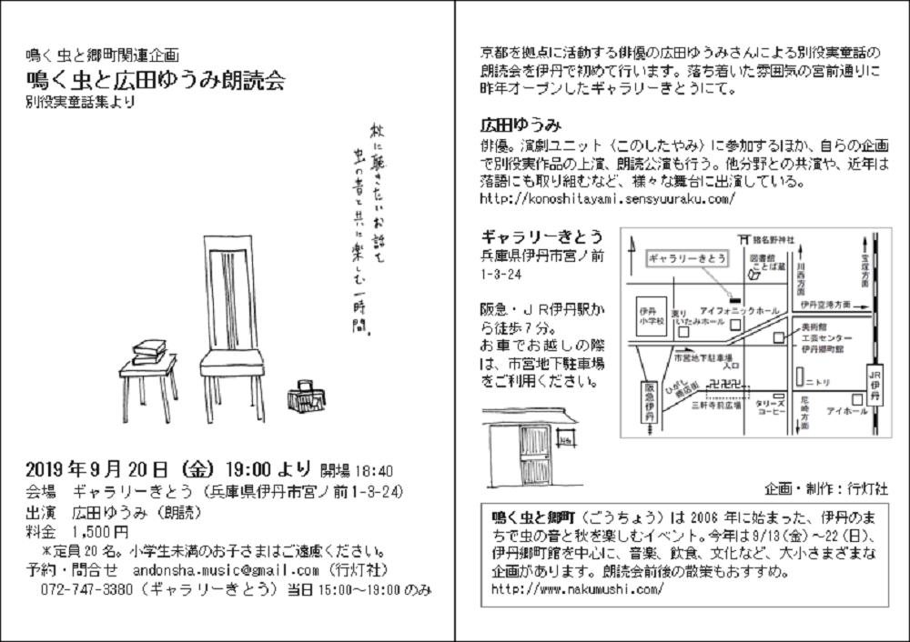 広田ゆうみ朗読会