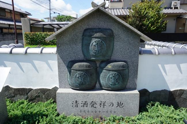 清酒発祥の碑