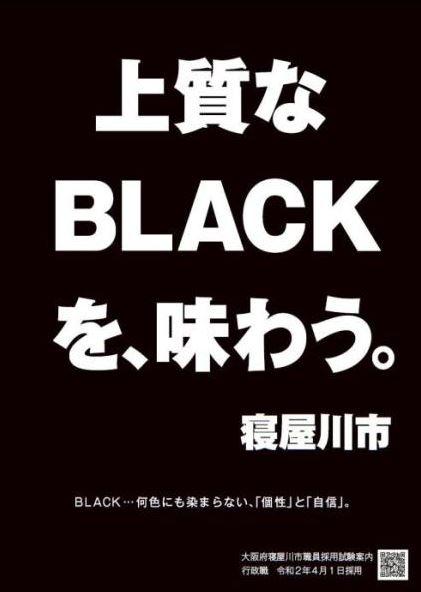 上質なブラック