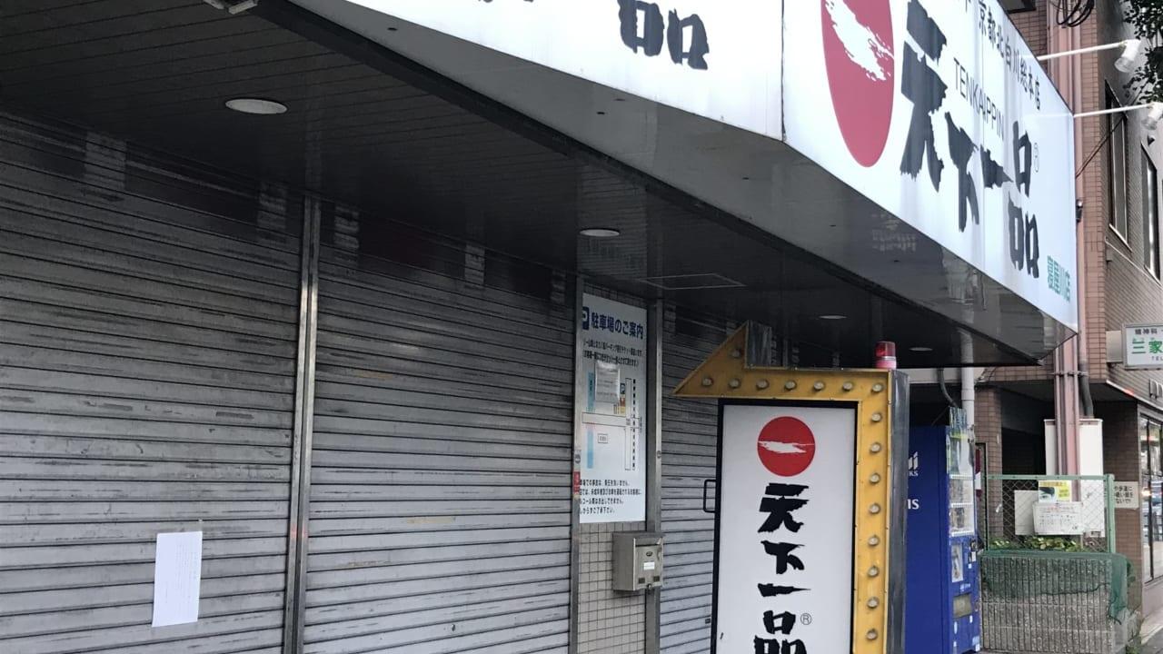 天下一品寝屋川店閉店