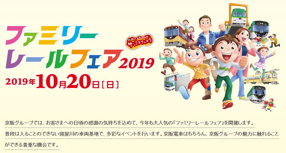 京阪ファミリーレールフェア2019