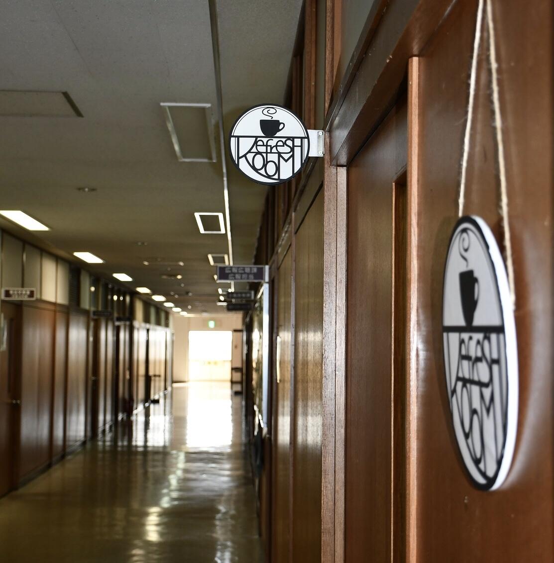 リフレッシュルーム 入口