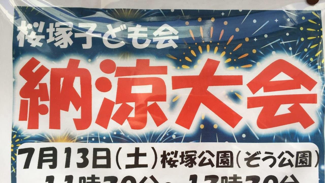 桜塚子供会