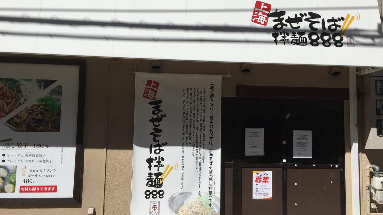 【豊中市】残念!豊中駅前の「まぜそば拌麺888」が2019年8月6日で閉店していました!