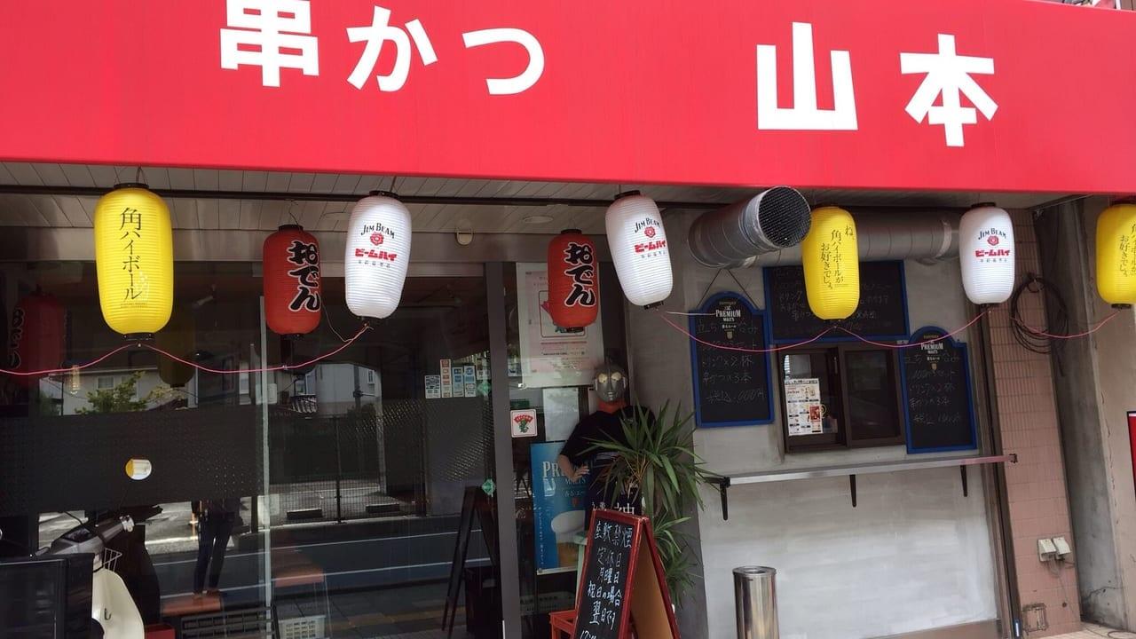 串カツ山本