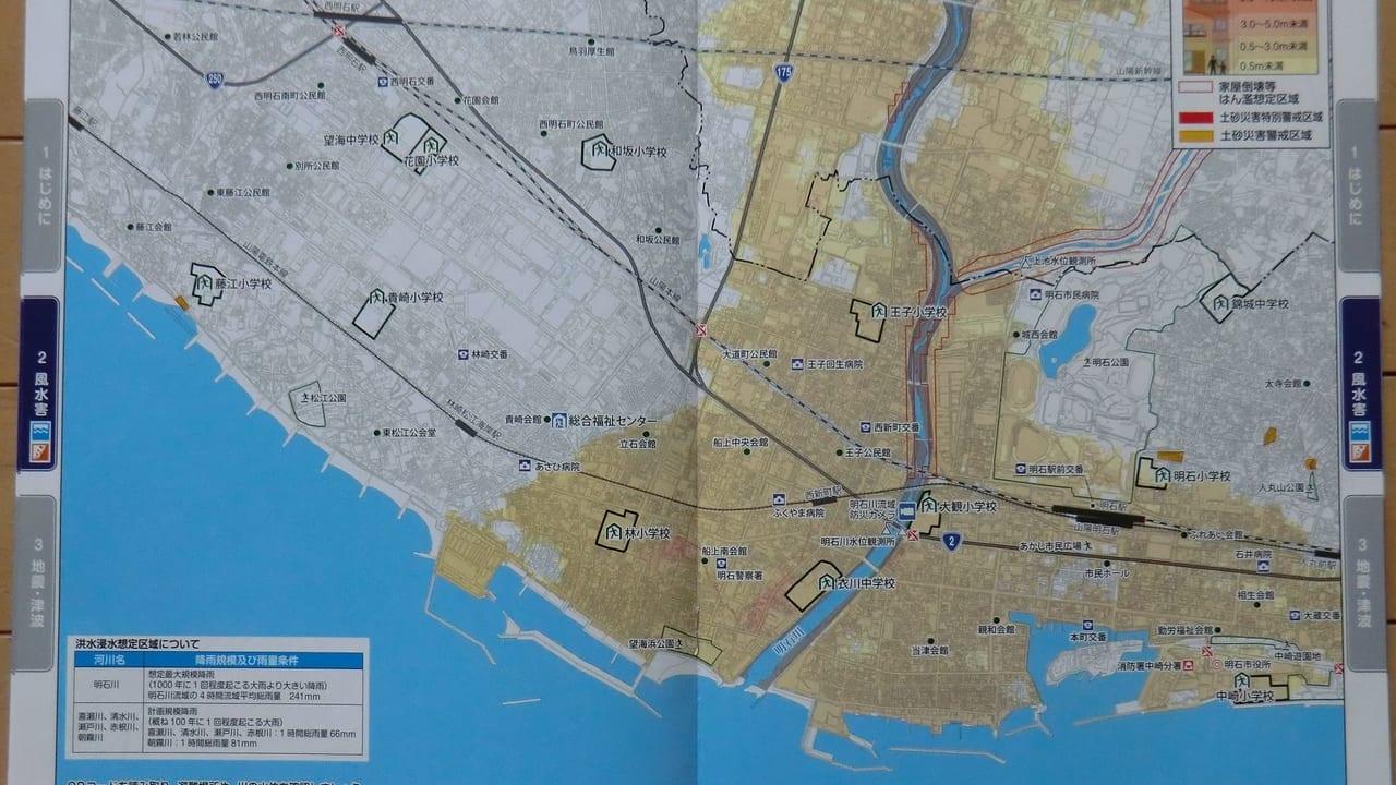 明石市ハザ-ドマップ