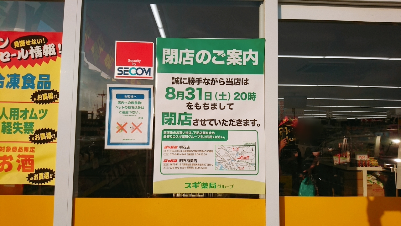 ジャパン明石土山店 閉店