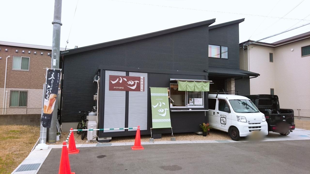 本わらび餅専門店 小町