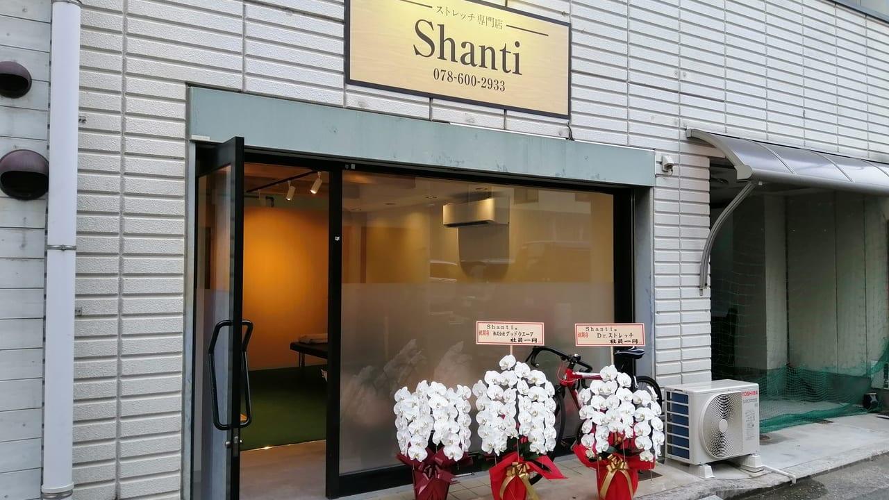 ad_Shanti