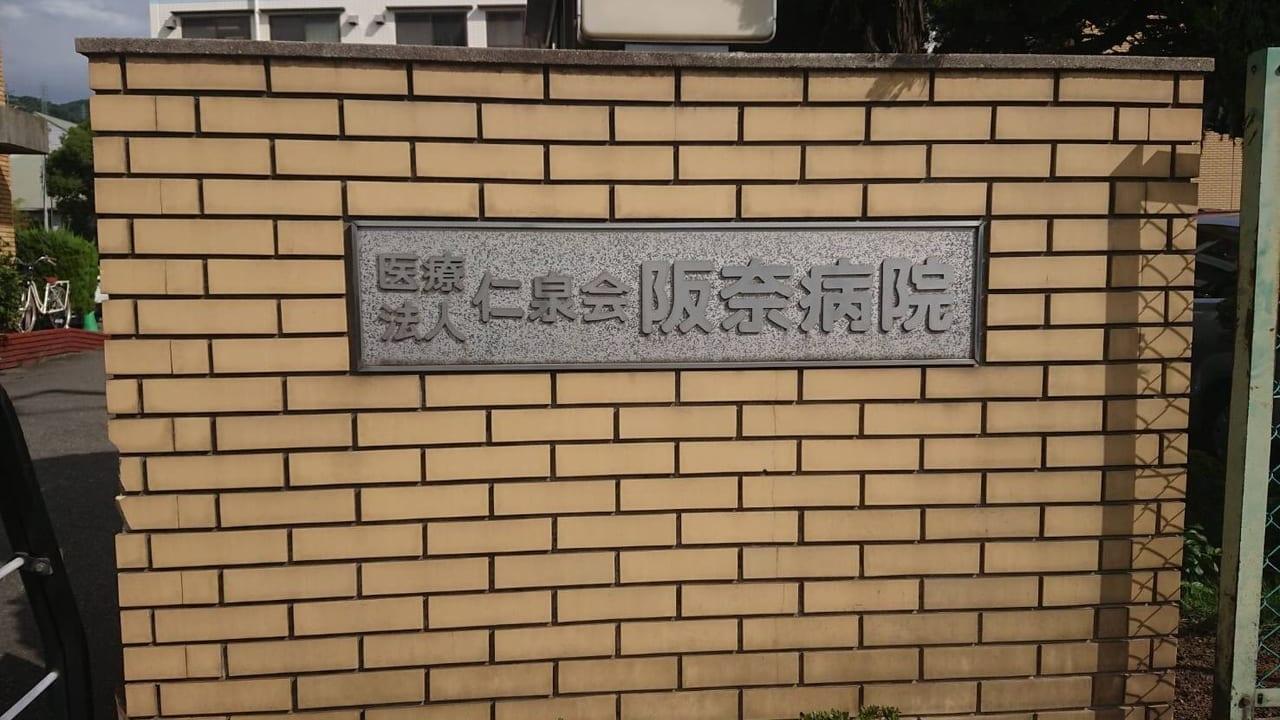 阪奈病院院内感染