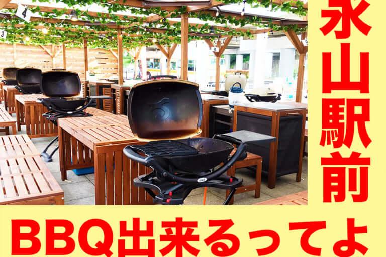 京王・小田急永山駅前にBBQガーデンがオープンしたようです!