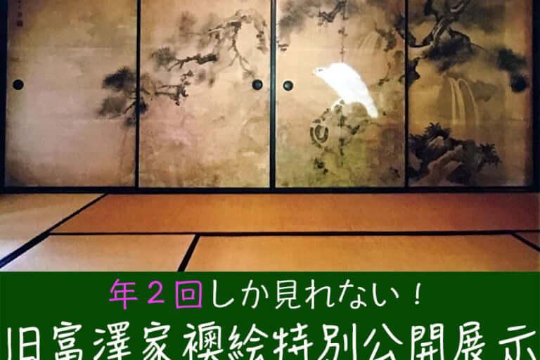 旧富澤家襖絵特別公開展示