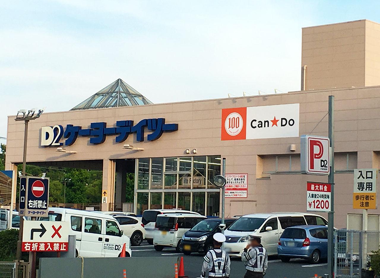 唐木田にリニューアルオープンしたケーオーデイツー唐木田店と新規開店のキャンドゥ
